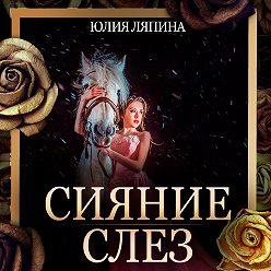 Юлия Ляпина - Сияние слез
