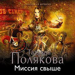 Татьяна Полякова - Миссия свыше
