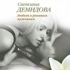 Светлана Демидова - Любовь к роковым мужчинам