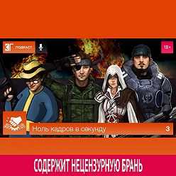Михаил Судаков - Выпуск 3