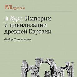 Федор Синельников - Попытка реабилитации цивилизационного подхода к истории