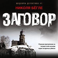 Николя Бёгле - Заговор
