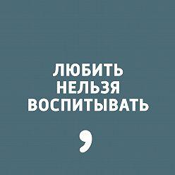 Дима Зицер - Выпуск 86