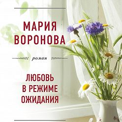 Мария Воронова - Любовь в режиме ожидания