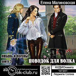 Елена Малиновская - Поводок для волка