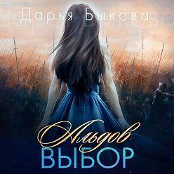 Дарья Быкова - Альдов выбор