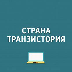 Павел Картаев - Vivo представила смартфон Vivo Z1; Роскомнадзор направил компании Apple письмо; SelfieToPay для оплаты покупок