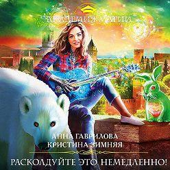 Кристина Зимняя - Расколдуйте это немедленно!