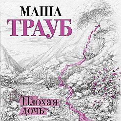 Маша Трауб - Плохая дочь