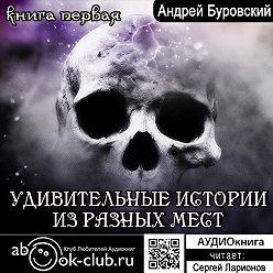 Андрей Буровский - Удивительные истории из разных мест. Книга 1