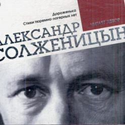 Александр Солженицын - Дороженька. Стихи тюремно-лагерных лет. Читает автор