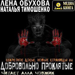 Елена Обухова - Добровольно проклятые