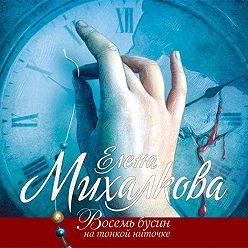 Елена Михалкова - Восемь бусин на тонкой ниточке