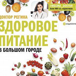 Регина Доктор - Здоровое питание в большом городе