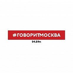 Макс Челноков - 3 марта. Ксавье Моро