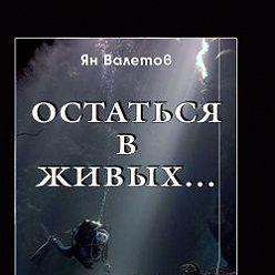 Ян Валетов - Остаться в живых