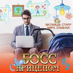 Мира Славная - Босс с прицепом