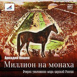 Аркадий Кошко - Миллион на монаха