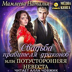 Наталья Мамлеева - Свадьба правителя драконов, или Потусторонняя невеста