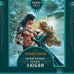 Вероника Крымова - Обжигающие оковы любви