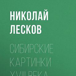Николай Лесков - Сибирские картинки XVIII века