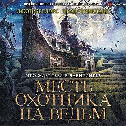 Джон Беллэрс - Месть охотника на ведьм