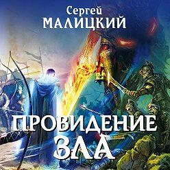 Сергей Малицкий - Провидение зла