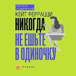 Владислава Бондина - Краткое содержание «Никогда не ешьте в одиночку»