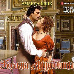 Аманда Квик - Кольца Афродиты