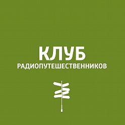 Пётр Фадеев - Выборг