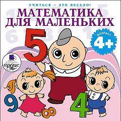 Л. Яртова - Математика для маленьких. 40 веселых задач на сложение и вычитание в стихах
