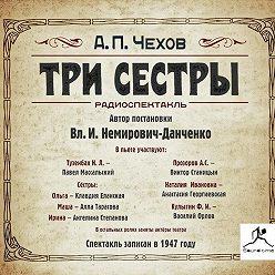 Антон Чехов - Три сестры (спектакль)