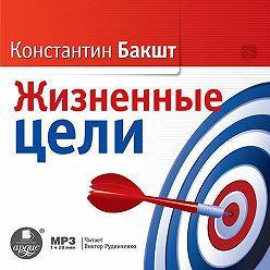 Константин Бакшт - Жизненные цели