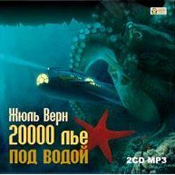 Жюль Верн - 20 000 лье под водой