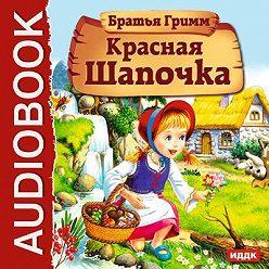 Якоб и Вильгельм Гримм - Красная Шапочка