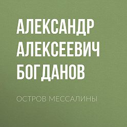 Александр Богданов - Остров Мессалины