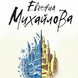 Евгения Михайлова - Плата за капельку счастья