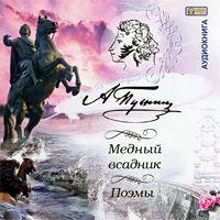 Александр Пушкин - Медный всадник. Поэмы
