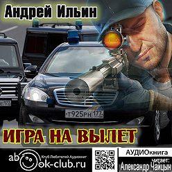 Андрей Ильин - Игра на вылет