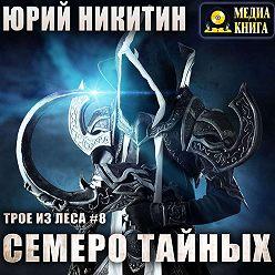 Юрий Никитин - Семеро Тайных