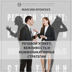 Максим Кронгауз - 10.3 Когда мы отказываемся от этикета?