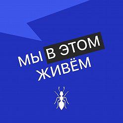 Творческий MojoMedia - Выпуск № 10 сезон 2  Двойная порция оливок