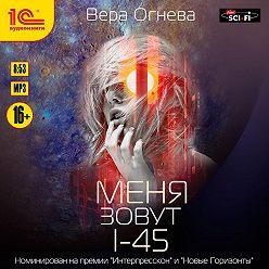 Вера Огнева - Меня зовут I-45