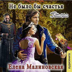 Елена Малиновская - Не было бы счастья