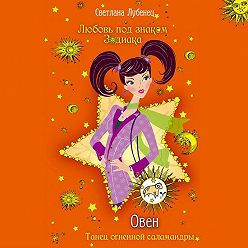 Светлана Лубенец - Овен. Танец огненной саламандры