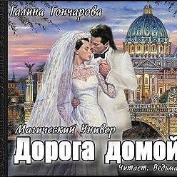 Галина Гончарова - Дорога домой
