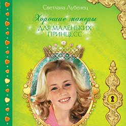 Светлана Лубенец - Как принимать гостей