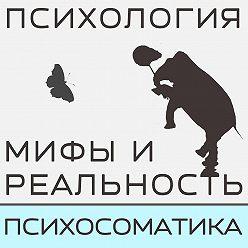 Александра Копецкая (Иванова) - Психосоматика инфекций
