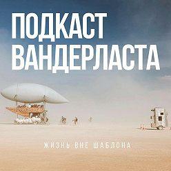 Светлана Шедина - Как подготовиться к Burning Man
