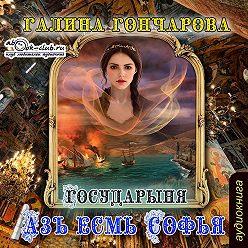 Галина Гончарова - Азъ есмь Софья. Государыня